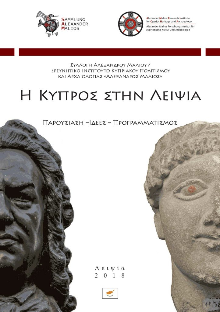Zypern in Leipzig - Broschüre - greek